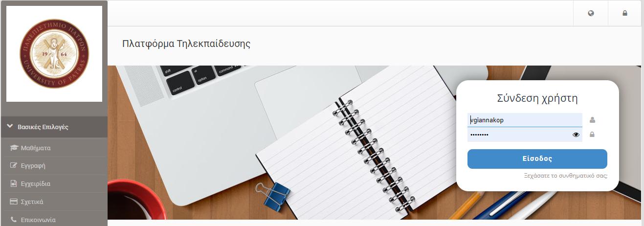 eclass login page