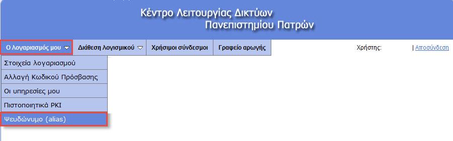 a72e6be486f Προσθήκη Εναλλακτικής Διεύθυνσης Ηλεκτρονικού Ταχυδρομείου - Email ...