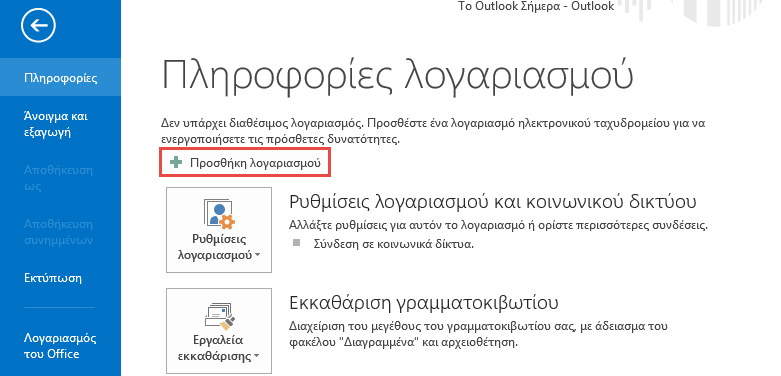 9f842fd2bf4 Ρύθμιση λογαριασμού email σε Microsoft Outlook   Upnet
